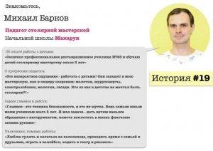 Михаил Александрович Барков педагог столярной мастерской Макарун