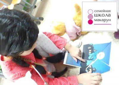 Нейропсихолог в Семейной школе Макарун на Соколе
