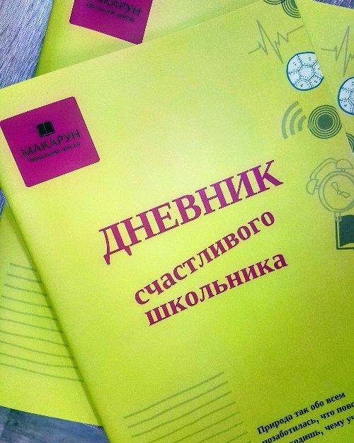 Дневник счастливого школьника