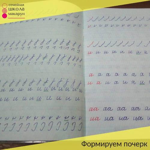 формируем почерк в школе Макарун