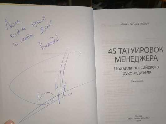 Максим Комбат Батырев автограф Частная школа для детей Макарун на Сокол