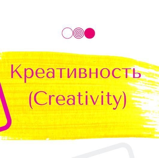 Что такое креативность для ребенка?