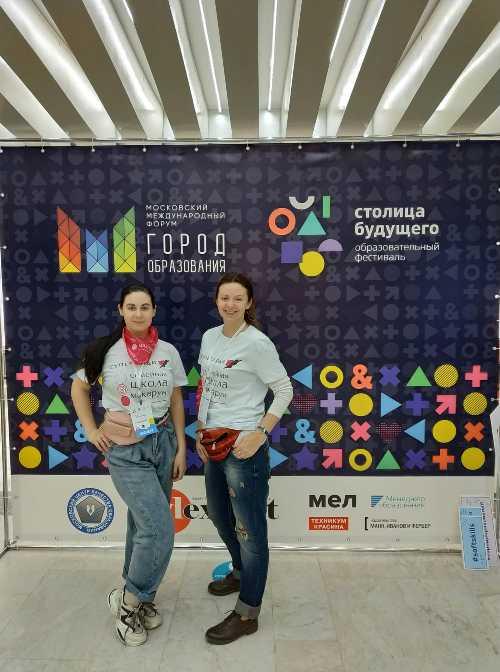 27 апреля Семейная школа Макарун на Соколе стала экспертом образовательного фестиваля-игры soft skills в рамках Московского международного форума «Город образования»