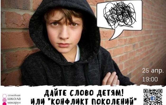 дайте слово детям