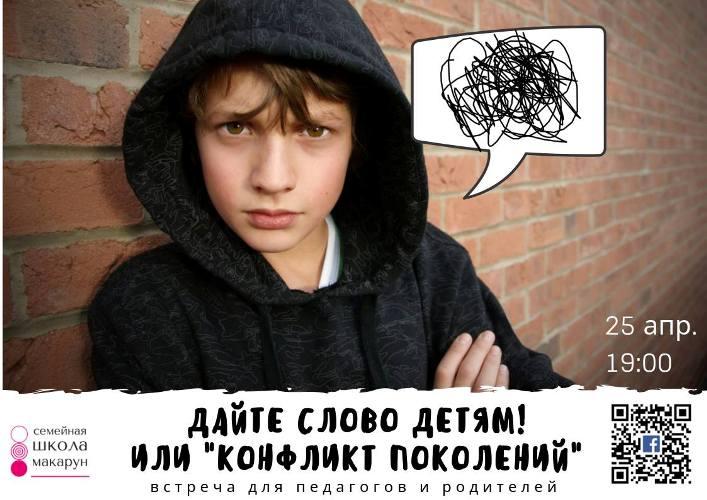 дайте слово детям или конфликт поколений