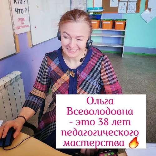 Энгельгардт О. В. дистанционное обучение в школе Макарун на Соколе