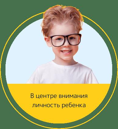 В частной школе в центре внимания личность ребенка